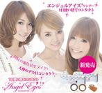 『Angel eyes 1day』ポスター