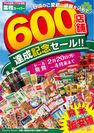 600店舗達成記念ポスター