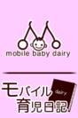 「モバイル育児日記」ロゴ