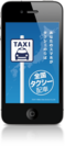 全国タクシー配車 イメージ