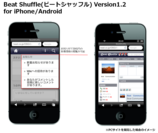 iPhone、Androidにも対応