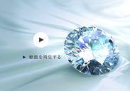 「The Story of DIAMONDS」