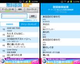 「無料歌詞★BIGLOBE MUSIC」画面イメージ1