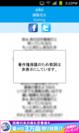 「無料歌詞★BIGLOBE MUSIC」画面イメージ2