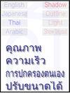 複雑な言語の描画例 タイ語