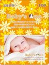 Baby's One(税込3,150円)