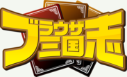 ブラウザ三国志 ロゴ