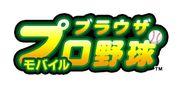 『ブラウザプロ野球モバイル』ロゴ