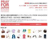 東日本大震災復興支援チャリティプロジェクトfrom マガシーク