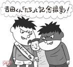 吉田くん「たち」と記念撮影