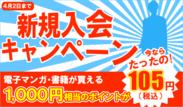 『新規入会キャンペーン』