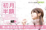 hanaso『春の新生活応援キャンペーン2012』