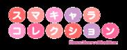 スマキャラコレクションロゴ
