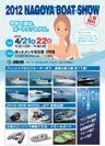 名古屋ボートショー