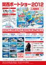 関西ボートショー2012