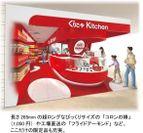 「ぐりこ・や Kitchen」(江崎グリコ株式会社)