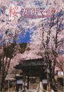 「のびのびみのぶ2012桜ガイドマップ」1