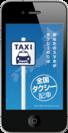 「全国タクシー配車」起動画面