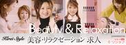 美容・リラクゼーション 求人情報 画面イメージ1