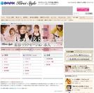 美容・リラクゼーション 求人情報 画面イメージ2