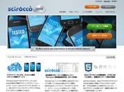Scirocco Cloud Topページ