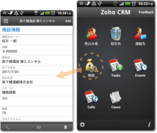 Zoho CRM(Android)