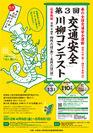 「交通安全」川柳コンテスト ポスター