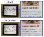 新旧iPad表示の比較(非拡大状態)