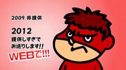 あざっす祭01