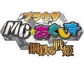 MC☆あくしず_ロゴ
