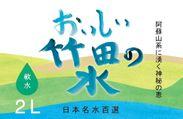 おいしい竹田の水 ラベルイメージ