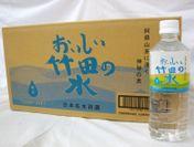 おいしい竹田の水2