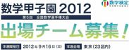 「数学甲子園2012」出場チーム募集!