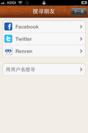 Renren.comの友達を探す