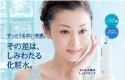 ちふれ化粧水画像1