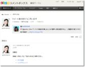 Zoho コメントボックス1