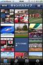 名古屋商科大学公式アプリ
