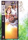 『まんがで読む古事記』第1巻