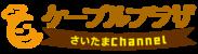 ケーブルプラザ ロゴ