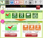 サイト画面キャプチャ1