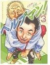 漫画「ヘルプマン」((C)くさか里樹/講談社)
