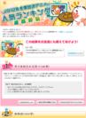冬季放送アニメ人気ランキング