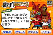 団員アプリTOP画面
