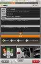 製品画面イメージ(1)