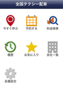 アプリ画面イメージ1