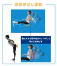姿勢伸ばし運動