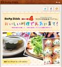 「世界の食卓に子どもの笑顔を増やそう!」キャンペーンサイト