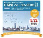 5/22 IT経営フォーラム横浜開催!