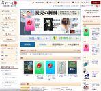 PC版の本よみうり堂デジタル トップ画面