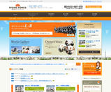 WEBサイトTOP画面